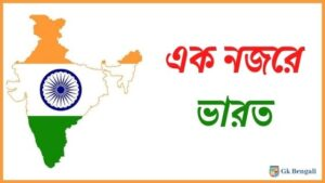 India at a Glance in Bengali