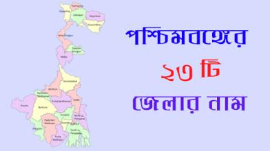 পশ্চিমবঙ্গের 23 টি জেলার নাম