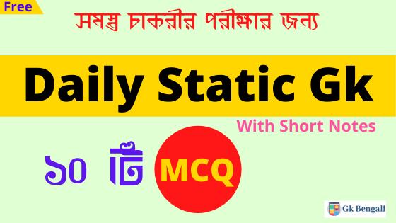 Daily Static Gk in Bengali