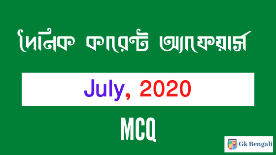 Bangla Current Affairs MCQ July 2020