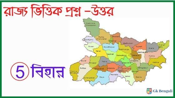 Bihar Gk Question Answer in Bengali