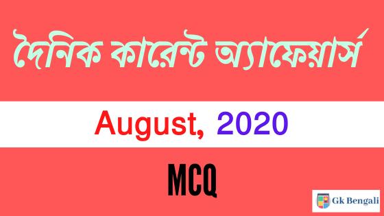 বাংলা কারেন্ট অ্যাফেয়ার্স: 1 August 2020