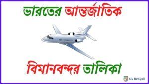 ভারতের আন্তর্জাতিক বিমানবন্দর তালিকা