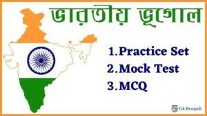 ভারতের ভূগোল MCQ প্রশ্ন-উত্তর Set - 1