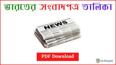 ভারতের সংবাদপত্রের তালিকা