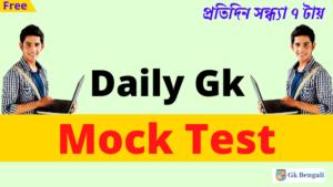 Bangla Static Gk Mock Test