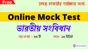 Indian Polity Mock Test in Bengali -1