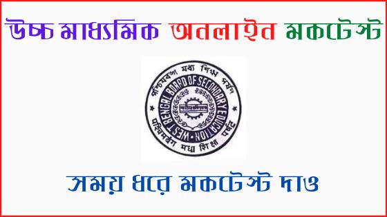 West Bengal HS Online Mock Test