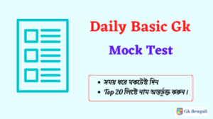 Bengali Gk Online Mock Test – 5