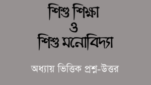 Child Psychology Question and Answer in Bengali