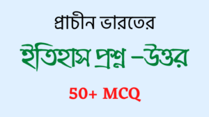 Indian History MCQ in Bengali PDF