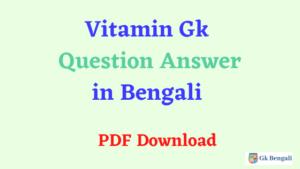Vitamin Gk Question Answer in Bengali PDF Download
