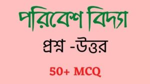 Environmental Studies MCQ in Bengali