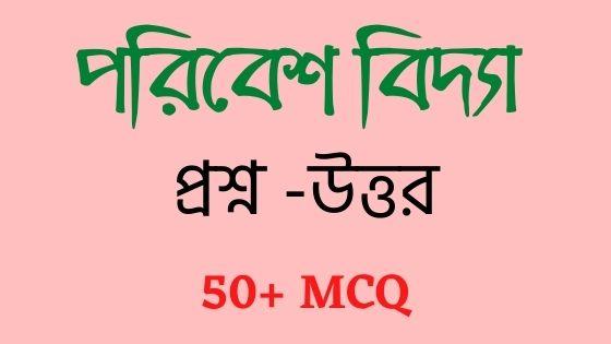 Environmental Studies MCQ in Bengali