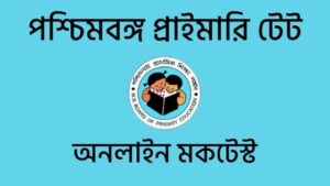 WB Primary Tet Online Mock Test in Bengali - 1