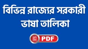 ভারতের বিভিন্ন রাজ্যের ভাষা তালিকা PDF Download