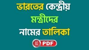 ভারতের মন্ত্রীদের নামের তালিকা 2020 PDF