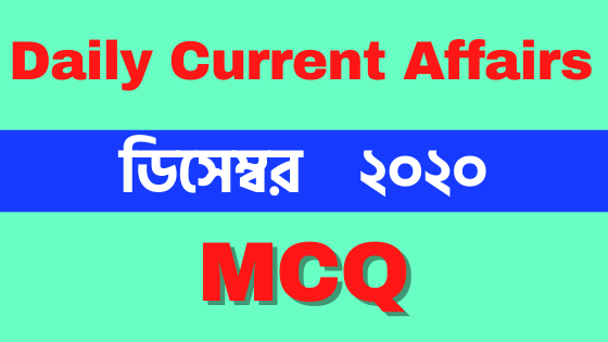 Daily Current Affairs MCQ 1st December 2020