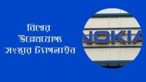 Companies Taglines List PDF in Bengali