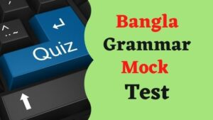 bangla gramar mock test